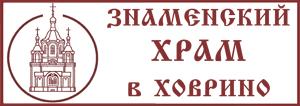 Храм иконы Божией Матери ЗНАМЕНИЕ в Ховрино